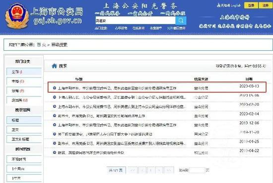·上海市公安局官网此前关于龚道安的报道,目前相关消息已无法打开。