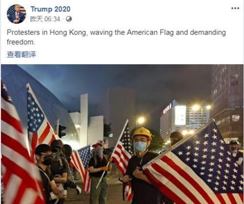 特朗普2020竞选团队的社交网站专页,贴出香港暴徒手持美国国旗的图片公然撑暴。