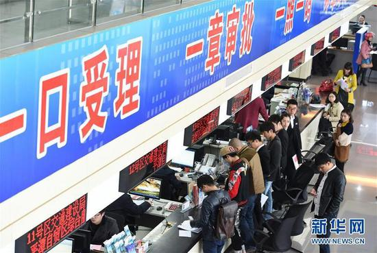人们在福建平潭综合实验区行政服务中心办理有关手续(2016年3月4日摄)。新华社记者林善传摄
