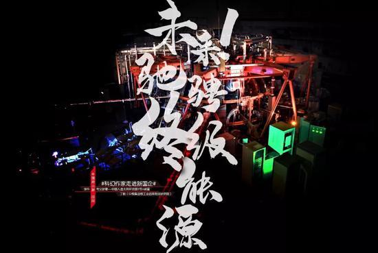 摄影丨丁毅(中核集团核工业西南物理研究院) 事件丨夸父新歌--中国人造太阳环流器2号A装置