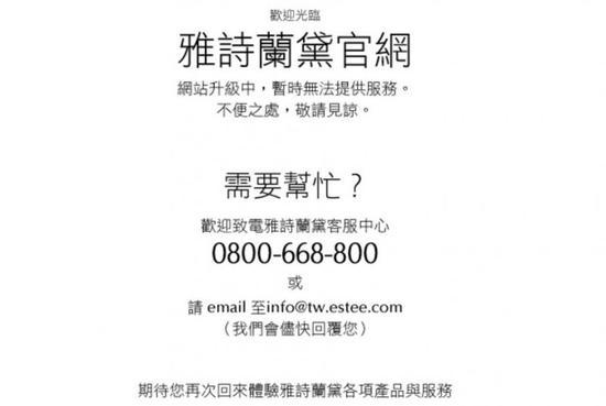"""雅诗兰黛台湾地区官网表现""""升级中"""""""