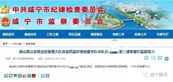 ▲咸宁市纪委监委发布的通报。