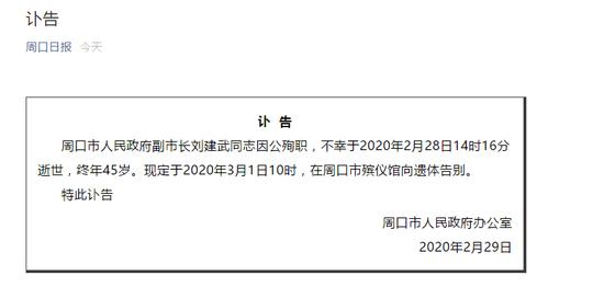 周口市人民政府副市長劉建武同志因公殉職