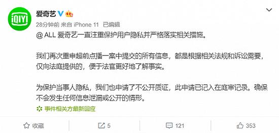 爱奇艺超前点播案原告二次起诉:信息仅向法庭提供