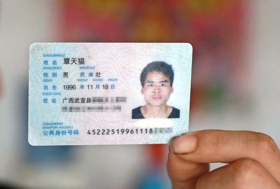 覃天猫展示他的身份证