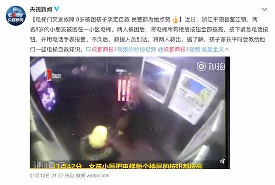 8岁小朋友被困电梯3招从容自救民警:堪称教科书