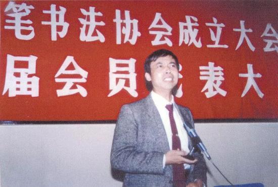 1993年5月16日,中国硬笔书法协会在人民大会堂召开成立大会,庞中华当选协会主席并即席作激情讲演