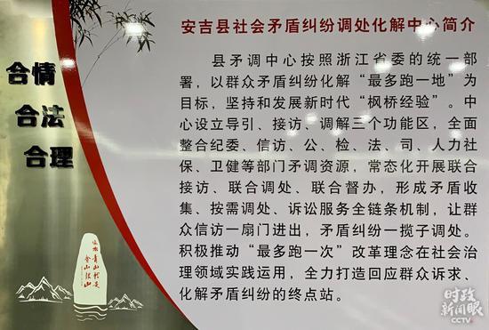 △安吉县社会矛盾纠纷调处化解中心简介牌。(总台央视记者段德文拍摄)
