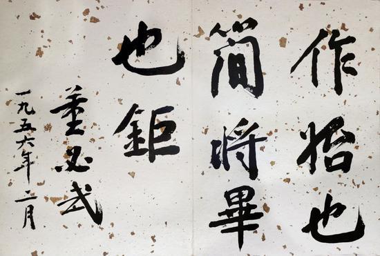 在中共一大纪念馆内拍摄的董必武的题词(6月1日摄)。新华社记者 刘颖 摄