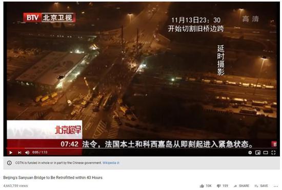 """三元桥""""旧桥换新桥""""的报道视频在YouTube上的播放量超过400万。图片来源:YouTube网站截图"""