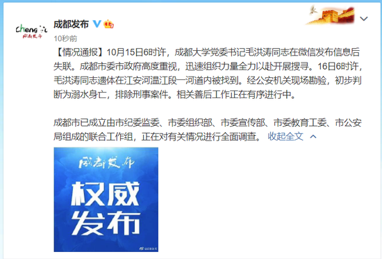 成都成立联合工作组全面调查毛洪涛溺亡有关情况