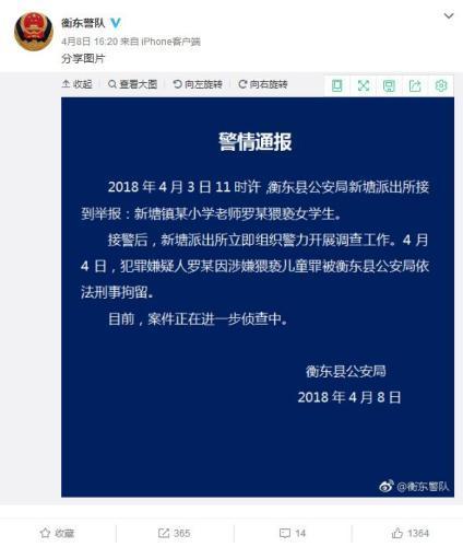 图片来源:湖南省衡阳市衡东县公安局官方微博