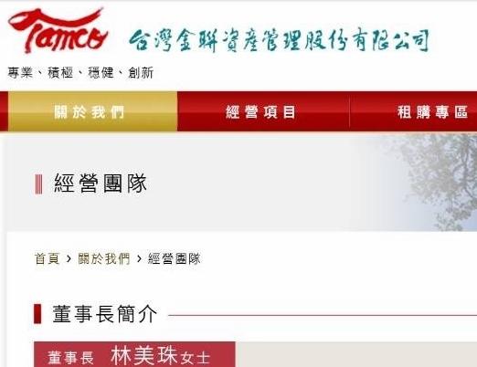 林美珠已成为台湾金联董事长(图片来源:台湾金联网站截图)