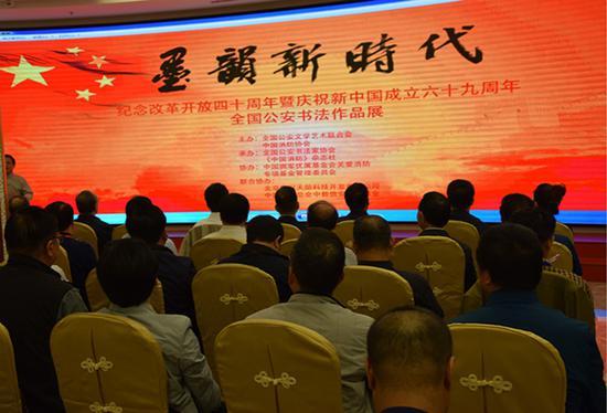 """9月27日,""""墨韵新时代""""――纪念改革开放40周年暨庆祝新中国成立69周年全国公安书法作品展开幕式在北京举行。"""