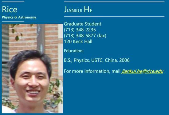 贺建奎在莱斯大学的资料页面