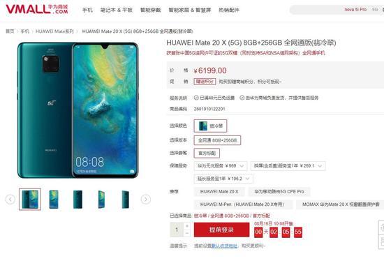 华为首款5G手机预约量突破100万台 今起正式发售