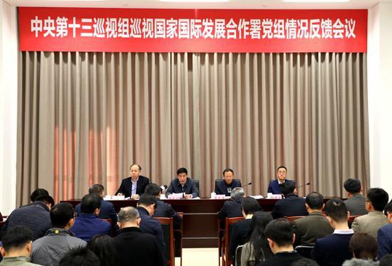 中间第十三巡视组向国家国际发展配相符署党组逆馈巡视情况