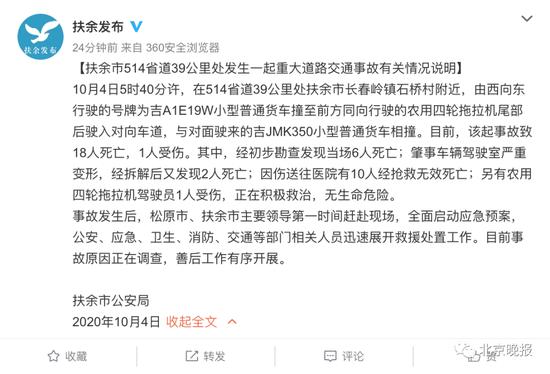 吉林18死重大交通事故详情发布,当地已成立10个检查组