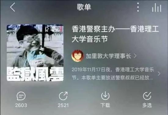 香港警察为盘踞理大校园内的暴徒放楚歌