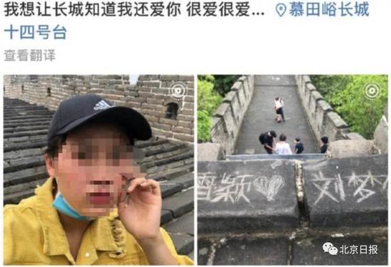 女子在慕田峪长城上刻字表白 已被警方传唤调查!
