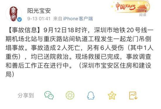 深圳地铁一施工现场龙门吊倒塌,致2人死亡、6人受伤