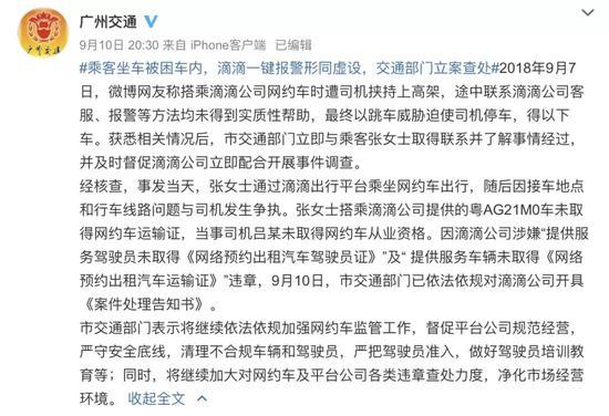 △图片来源:@广州交通微博截图