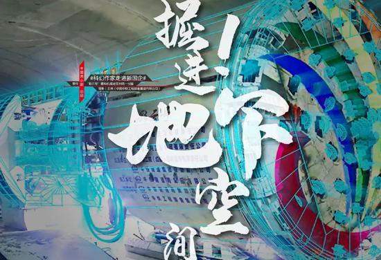 """摄影丨王伟(中国中铁工程装备集团有限公司) 事件丨""""彩云号""""盾构机掘进亚洲第一长隧"""