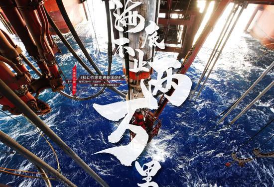 """摄影丨赵亮(中国海油) 事件丨""""海洋石油981""""又钻新井"""