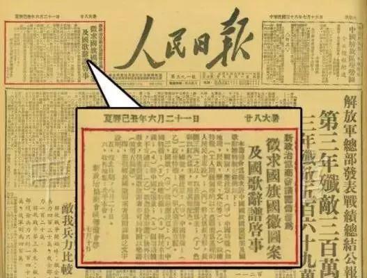 1949年7月15日起,《人民日报》连续多日刊登公开征集国旗方案消息。
