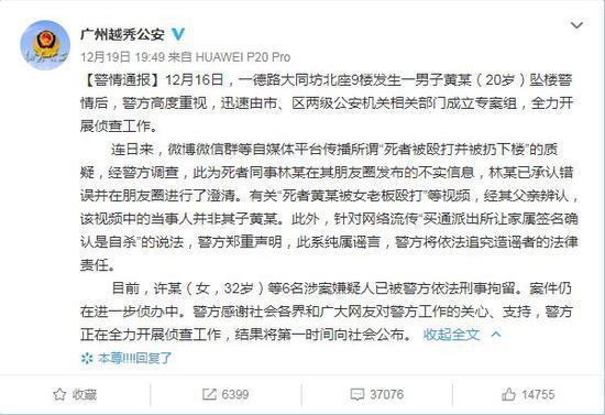 ▲广州越秀公安的另一份通报