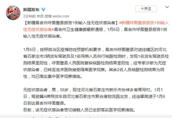 新疆昌吉州呼图壁县报告1例输入性无症状感染者