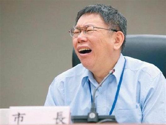 台北市长柯文哲(图片取自台媒)