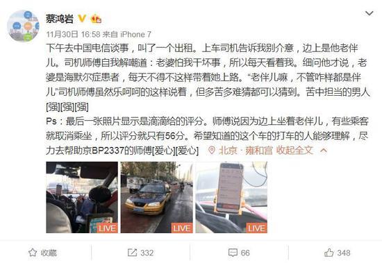 """北京一位出租车乘客的""""遭遇""""朋友圈刷屏,网友说再也不给司机差评"""