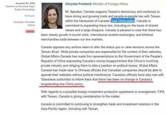 ▲截图为当天加拿大国会质询过程的原文