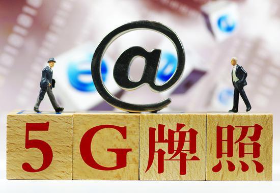 5G发牌即到来 资费套餐或于下半年推出