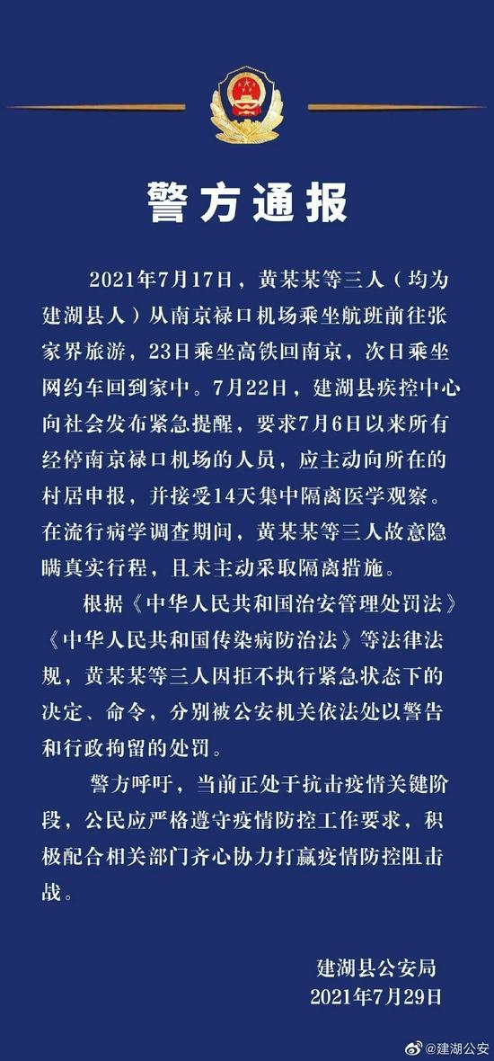 3人隐瞒南京禄口机场和张家界行程被处罚