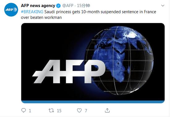法新社推特截图