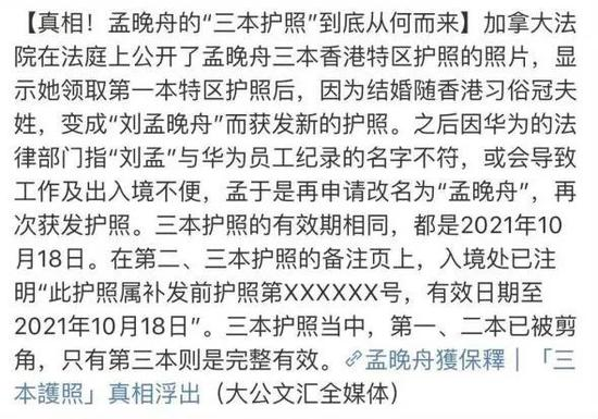 """▲媒体吐露孟晚舟""""三本护照""""原形。"""