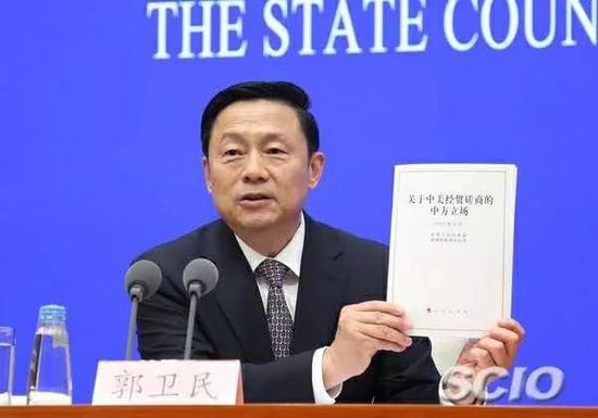 国务院新闻办公室副主任郭卫民主持发布会