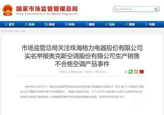 ▲国家市场监督管理总局发布信息称已关注此事件。