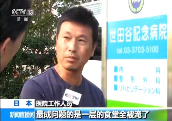 """【蜗牛棋牌】""""海贝思""""袭击 东京郊外医院被淹水深到人的胸部"""