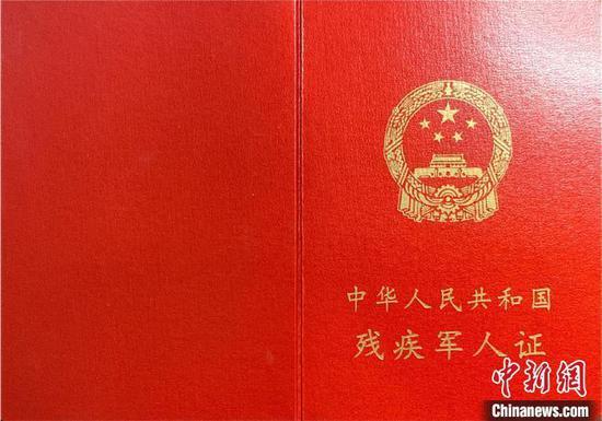 新版残疾军人证 图片由退役军人事务部提供