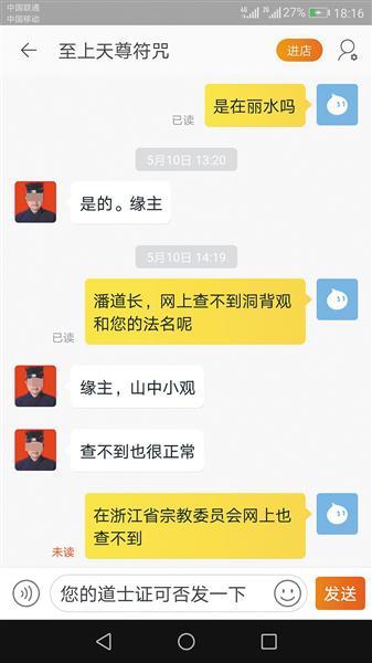 """淘宝店主假冒道长卖""""符咒"""" 自称民间六壬仙教传人的照片 - 2"""