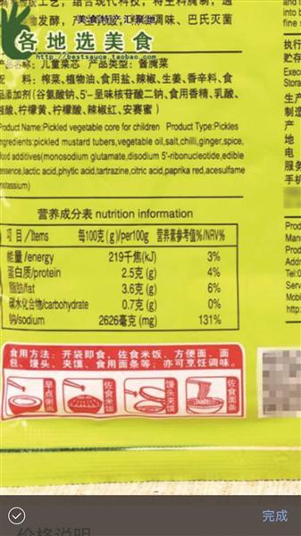 这款儿童榨菜,含钠量是2626mg/100g