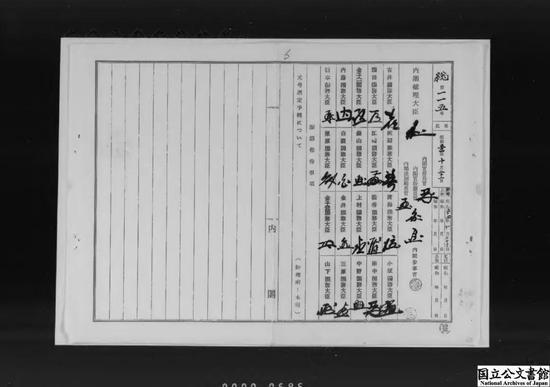(图为年号选定程序 图源:日本国立公文书馆电子档案)