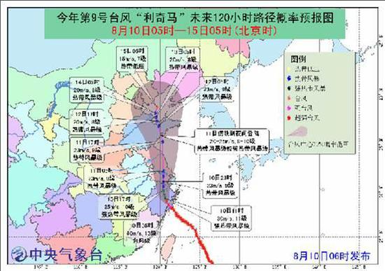 """今年第9号台风""""利奇马""""未来120小时路径概率预报图"""