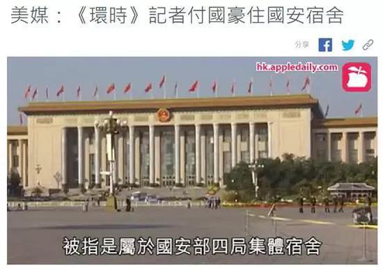 """▲图为香港反中媒体《苹果日报》配合美国政府背景的反华喉舌""""自由XX电台""""炮制的一则宣称付国豪是国安人员的假新闻"""