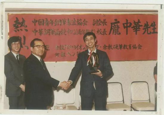 """1988年,日本硬笔书道学院院长小川江南(中)授予庞中华名誉教授称号,日本书法界称其为""""中国硬笔书法第一人"""""""
