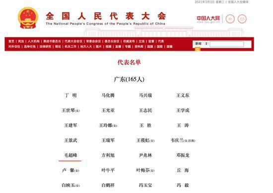 截图来源:中国人大网