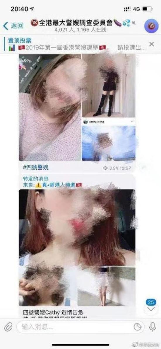 (图:部分暴徒试图通过网络,散布对香港警嫂带有侮辱性字眼的内容。)